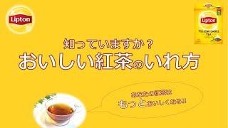 【リプトン】おいしい紅茶(ティーバッグ)のいれ方
