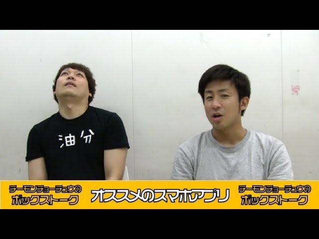 【ボックストーク】オススメのスマホアプリ