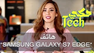"هاتف ""Samsung Galaxy S7 edge """