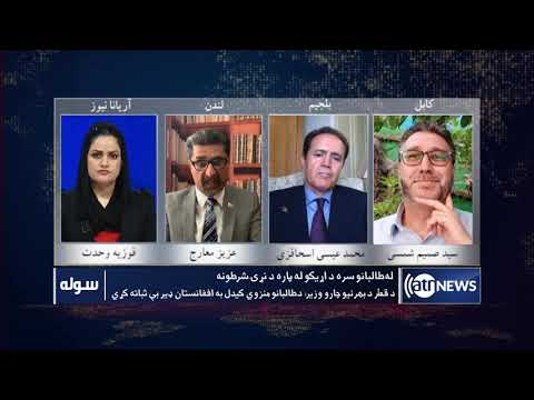 Sola: World conditions for relations with the Taliban
