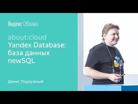 006. Yandex Database: база данных NewSQL – Денис Подлужный