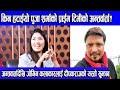 पुजा शर्माको अन्तवर्ता भाईरल हुँदा दीपकराजको यस्तो प्रतिक्रिया || PUJA SHARMA AND DEEPAK RAJ GIRI