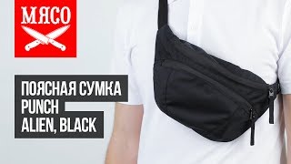 Поясная сумка Punch - Alien, Black. Обзор(, 2017-06-13T13:29:01.000Z)