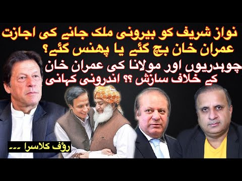 Conspiracy against Imran