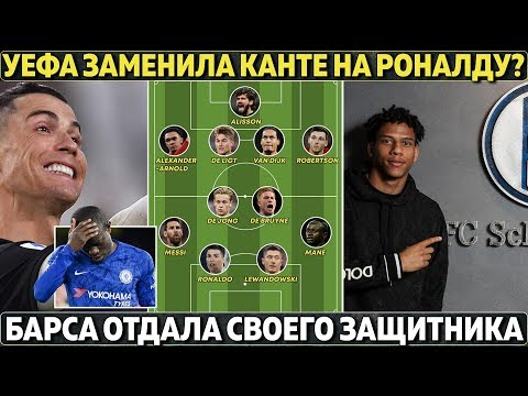УЕФА протащила Роналду в команду года? ● Барса отдала защитника ● Мбаппе разозлил Монако
