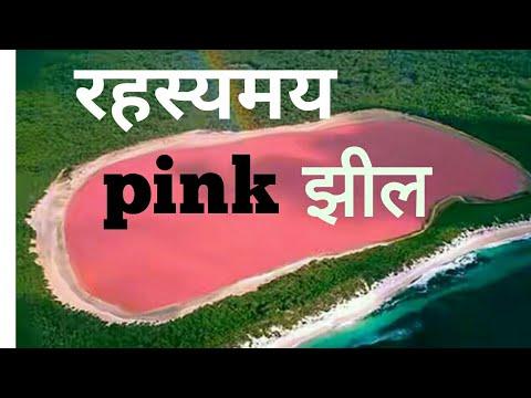 Pink Lake Of Australia / Lake Hillier