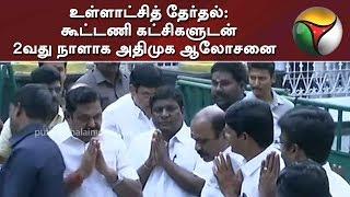 உள்ளாட்சித் தேர்தல்: கூட்டணி கட்சிகளுடன் 2வது நாளாக அதிமுக ஆலோசனை