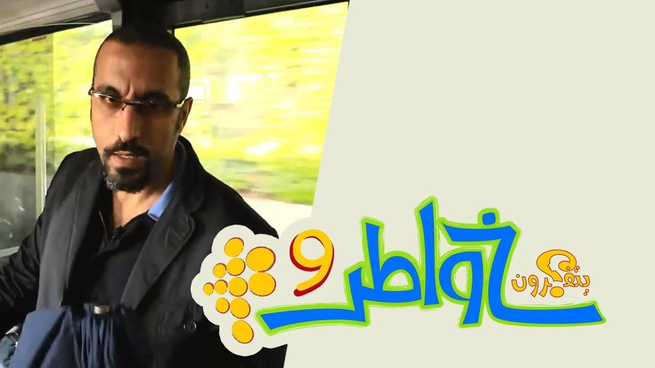 خواطر 9 | الحلقة 25 - مواصلات للجميع