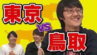 【田舎VS都会】鳥取or東京?意外と間違える究極の2択クイズ!【鳥取の星・鶴崎】