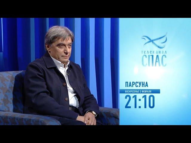 Анонс программы «Парсуна». В гостях Лев Карахан