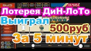 Лотерея Дин ЛоТо. Быстрые лотереи онлайн выигрыш 500 рублей!
