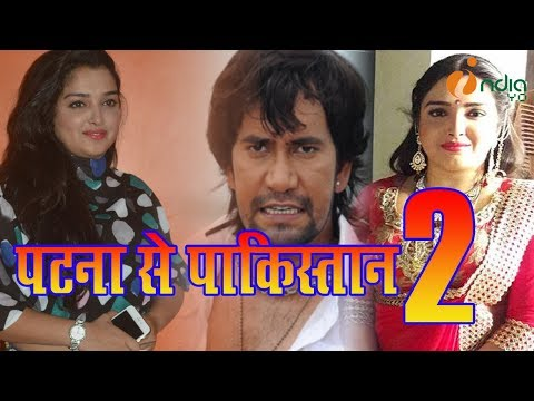 पटना से पाकिस्तान 2 - Patna Se Pakistan 2 Bhojpuri Film 2018 Shooting Date Out