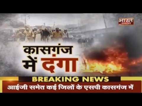कासगंज में दंगा। Bharat Samachar TV