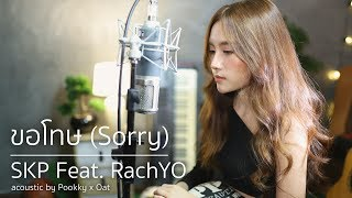 SKP Feat. RachYO - Sorry (ขอโทษ)| Acoustic Cover By Pookky x Oat