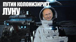 ПУТИН Колонизирует ЛУНУ (ИЛОН мАСк отдыхает)