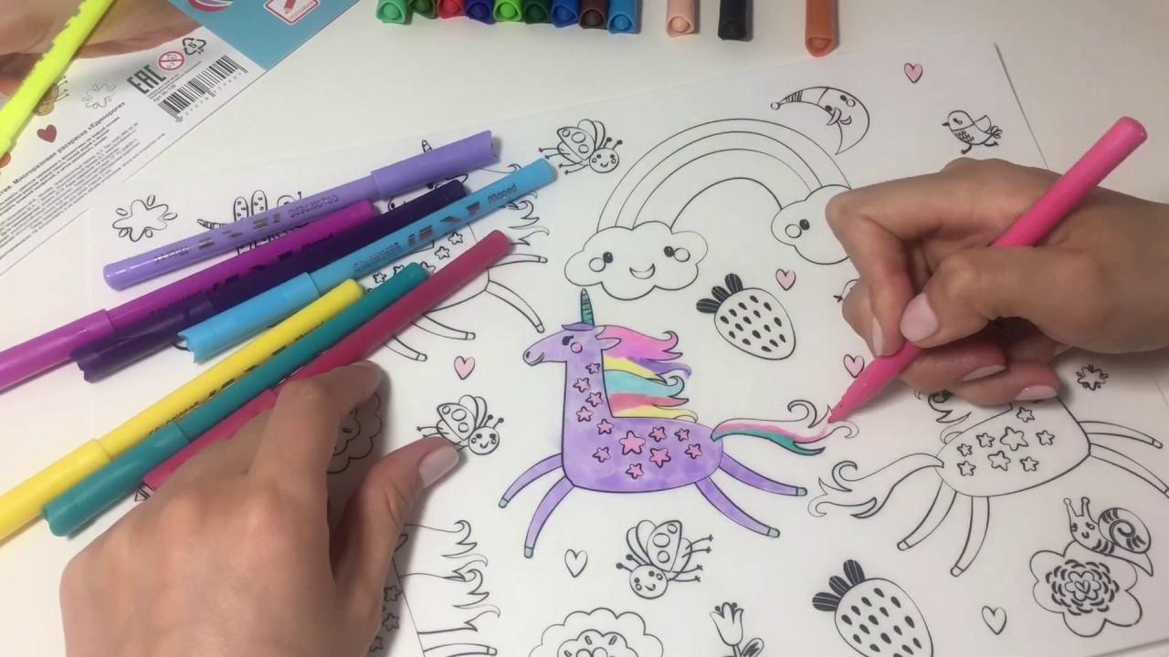 Коврик-раскраска Единороги
