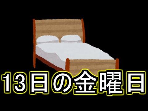 【Friday the 13th】13日の金曜日 【グウェル・オス・ガール視点/にじさんじ】