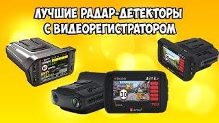 Лучшие радар-детекторы с видеорегистратором на АлиЭкспресс