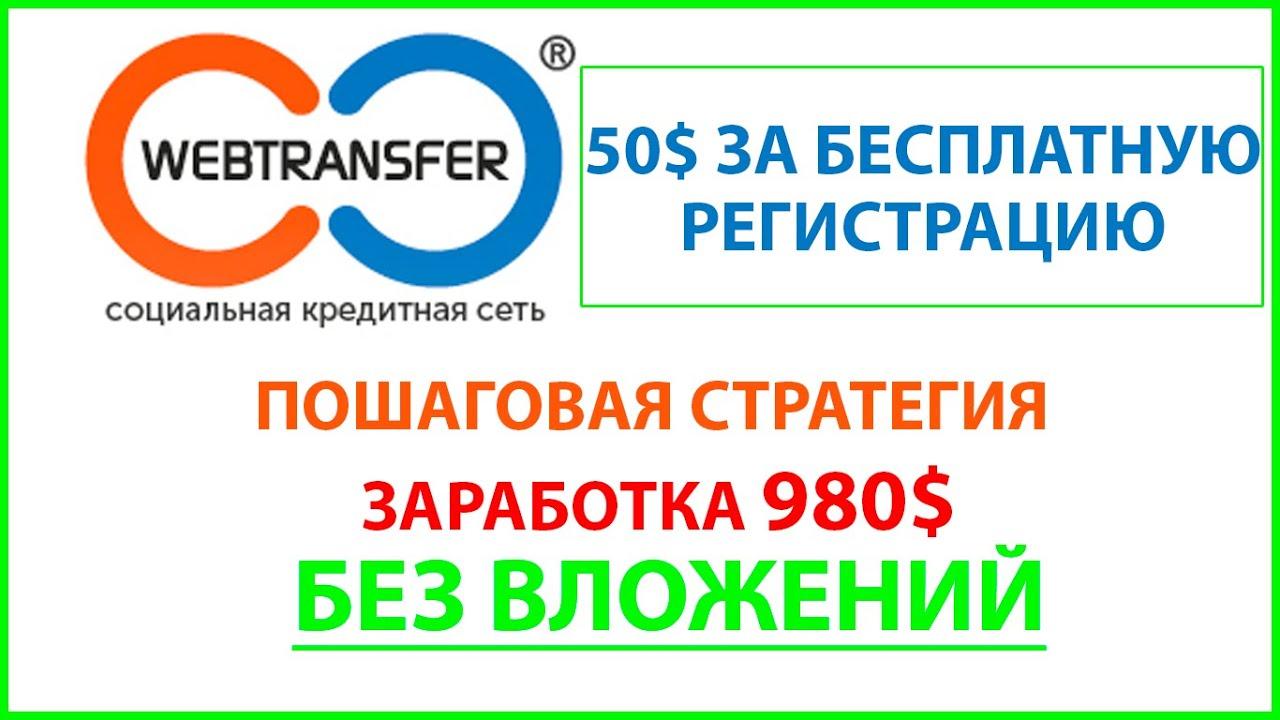 вложений заработок webtransfer без