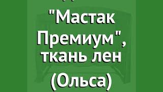 Качели садовые Мастак Премиум, ткань лен (Ольса) обзор Мастак-П лён производитель OLSA (Беларусь)