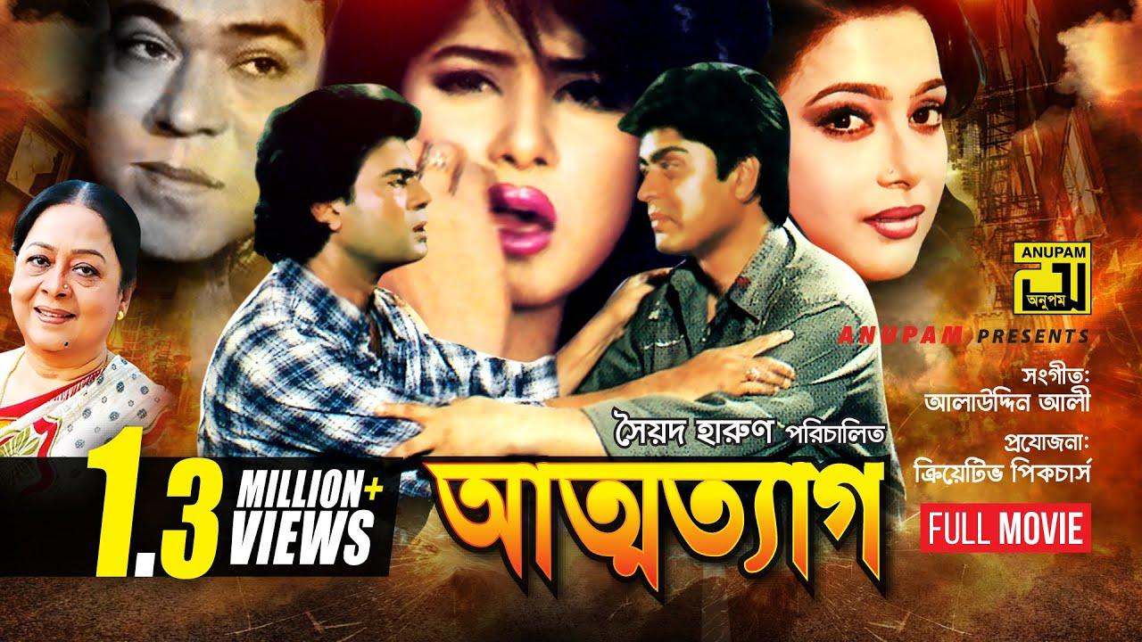 Attotyag | আত্মত্যাগ | Moushumi, Ilias Kanchan, Amit Hassan & Shahnaz | Bangla Full Movie | Anupam