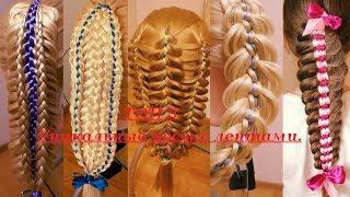 Топ 5. Уникальные косы с лентами. Видео-уроки. Hair tutorial.