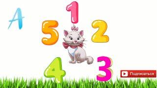 Учимся считать от 1 до 5 с Кошечкой Мари Мультфильм Learn to count from 1 to 5 Alise babyTV