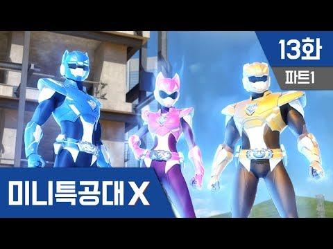 [미니특공대X] 13화 - 두 개의 태양