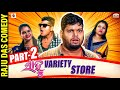 Part 2||Sahoo Variety Store|| Odia comedy || Raju Das Comedy