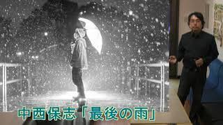 中西保志「最後の雨」を歌ってみました!