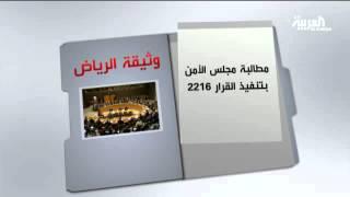 القوة اليمنية توقع على وثيقة الرياض اليوم