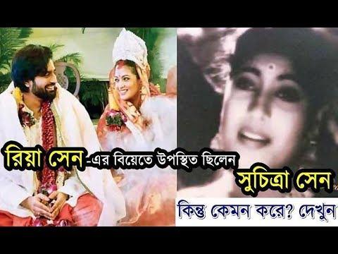 রিয়া সেনের বিয়েতে ছিলেন সুচিত্রা সেন, কিভাবে? Riya Sen Marriage   Suchitra present on Riya's Wedding