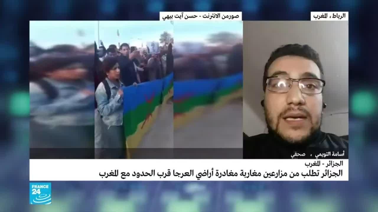 دعوة الجزائر المزارعين المغاربة إلى إخلاء منطقة العرجة.. بموافقة المغرب؟