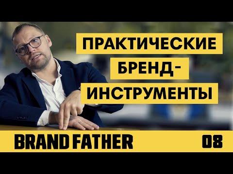 BRAND FATHER #8 | ИНСТРУМЕНТЫ | FEDORIV VLOG