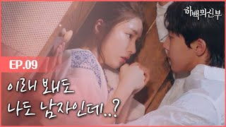 The bride of habaek [선공개]신세경♥남주혁, 집 청소가 이렇게 설렐 일..? 170731 EP.9