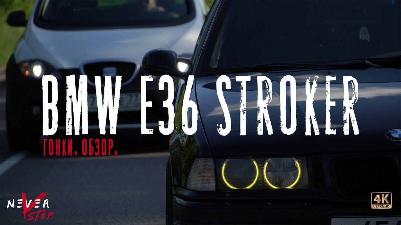 BMW E36 Stroker 3.2 АТМО РВУЩЕЕ turbo. Против VAG STAGE 3, K04
