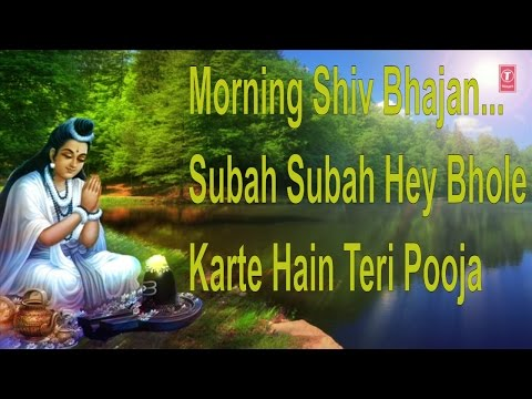 Morning Shiv Bhajan, Subah Subah Hey Bhole....By Anuradha Paudwal, Suresh Wadkar I Full Video Song