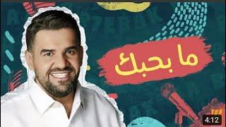 أحبّك .. حسين الجسمي موسيقى 2019 Saxophone) Music Cover)