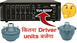 Ahuja ssa-160dp amplifier review kitna driver units bajega