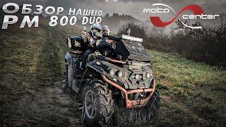 Обзор и Отзыв о нашем РМ 800 Duo.