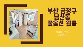 [매물번호 #0089]부산금정구 남산동 풀옵션 원룸
