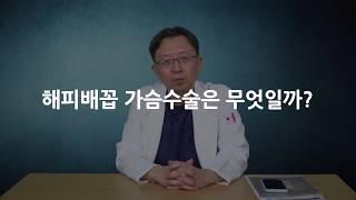 해피배꼽가슴수술이란 무엇인가요?
