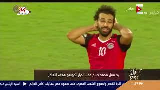 كل يوم - رد فعل محمد صلاح عقب احراز الكونغو هدف التعادل .. مع تعليق عمرو اديب .. راجل والله يابني