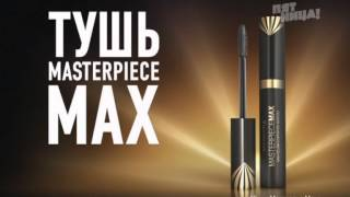 (2015) Тушь MASTERPIECE MAX - Max Factor советуют профессионалы