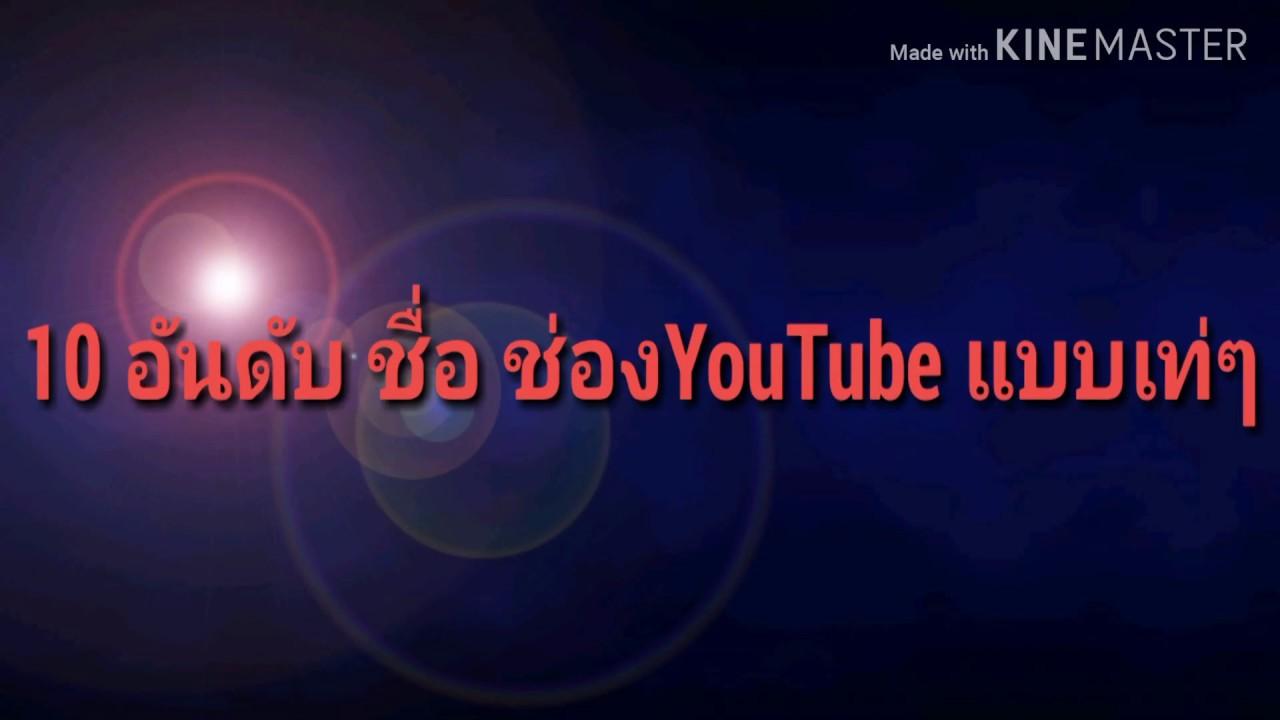 10 อันดับ ชื่อ ช่องYouTube แบบเท่ๆ Ep.1 #Benz By