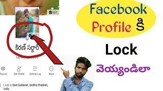 Facebook new update profile picture guard in Telugu | facebook tricks