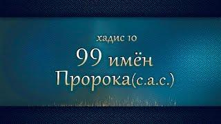99 имён Пророка с.а.с.    10   ХАДИС САХИХ БУХАРИ   МАКСАТБЕК КАИРГАЛИЕВ