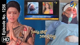 Seethamma Vakitlo Sirimalle Chettu | 10th September 2019 | Full Episode No 1256 | ETV Telugu