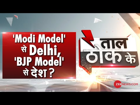 Taal Thok Ke (Spl Edition): 'Modi Model' से जीती Delhi, 'BJP Model' से जीतेंगे देश ?