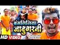#Video | #Om_Prakash Akela | बंगलिनिया जादूगरनी | Bangalwali Jadugarni | #Antra | #Comedy Song 2021